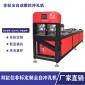 广西支持定制 双排孔货架数控冲孔机 数控全自动冲孔机厂家直销