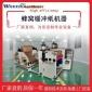 温州万鑫 蜂窝缓冲纸机器 渔网机 纸张加工设备