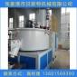 厂家批量生产高速混合机料粉末混合机 PVC高速混合机组混料机定制